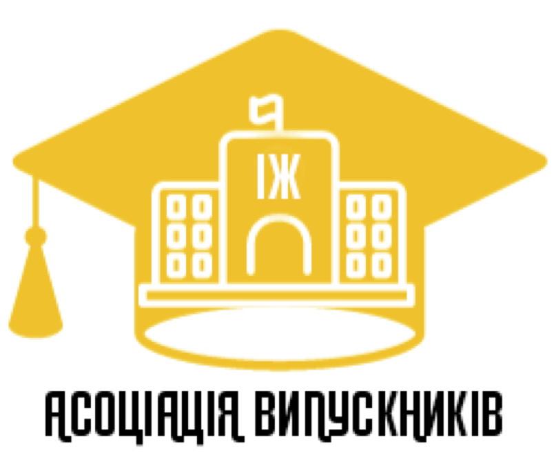 Асоціація випускників Інституту журналістики