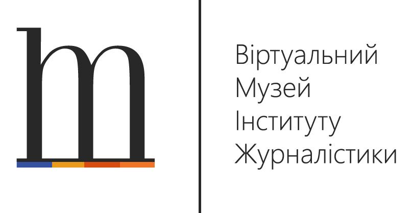 Віртуальний Метрополитен-музей Інституту журналістики